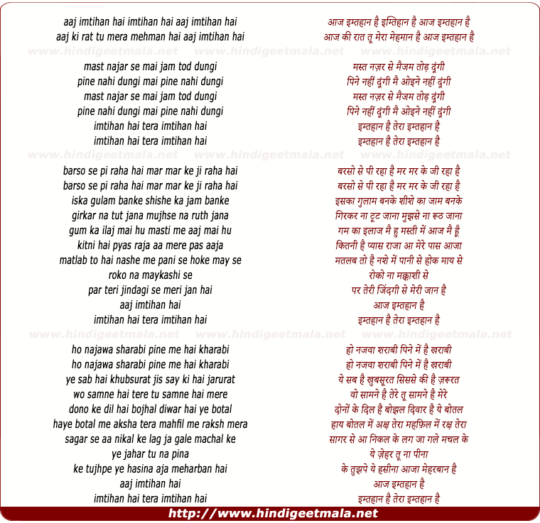 lyrics of song Aaj Imtehan Hai
