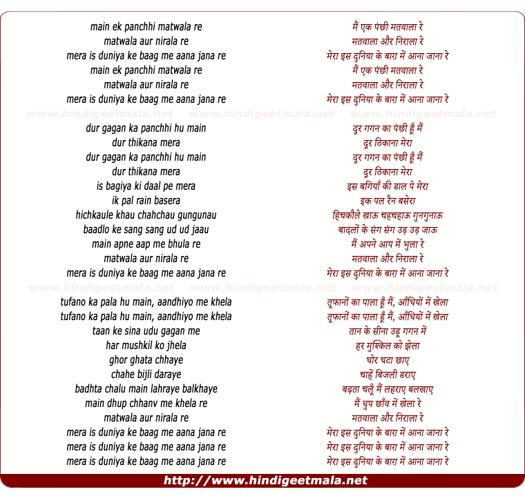 lyrics of song Mai Ek Panchi Matwala Re