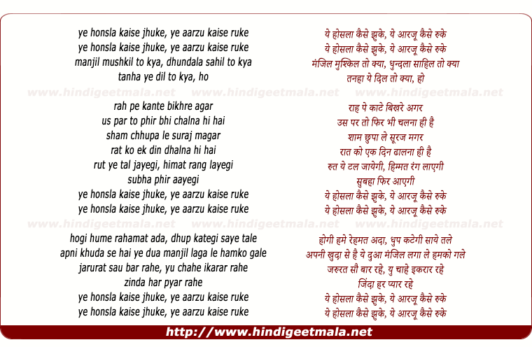 lyrics of song Ye Honsla Kaise Jhuke