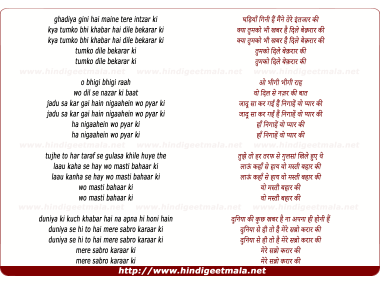 lyrics of song Ghadiyan Gini Hai Maine Intezar Me