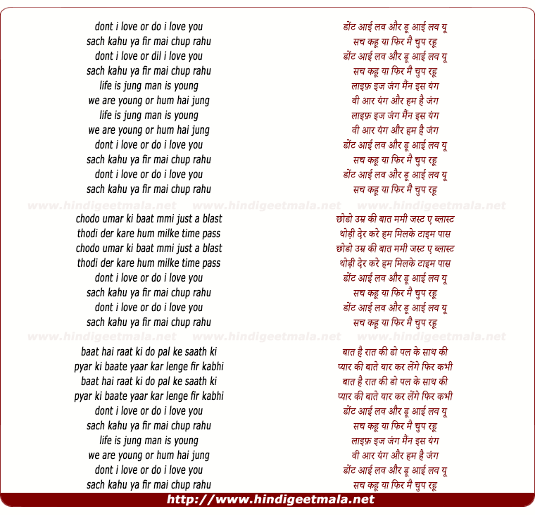 lyrics of song Dont I Love You Or Do I Love You