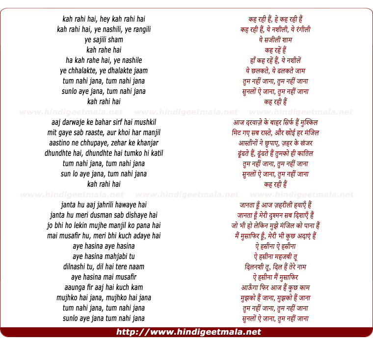 lyrics of song Kah Rahe Hai