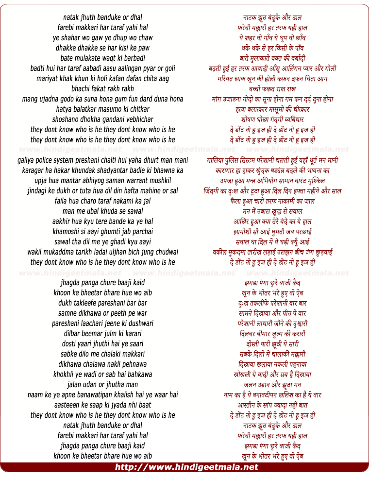 lyrics of song They Don