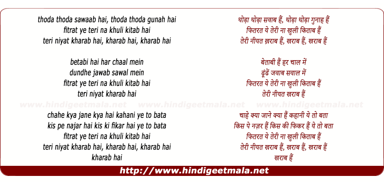lyrics of song Thoda Thoda Sawaab Hai, Neeyat Kharaba Hai (Remix)