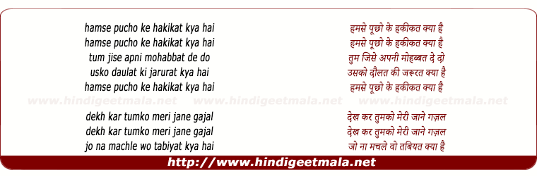 lyrics of song Hum Se Pucho Ki Haqiqat Kya Hai