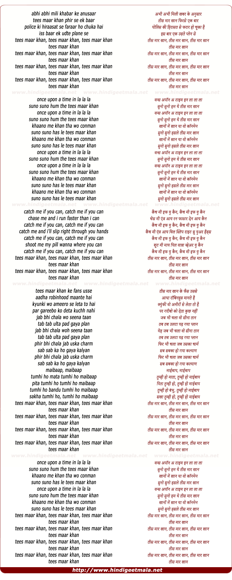 lyrics of song Tees Maar Khan (Remix)