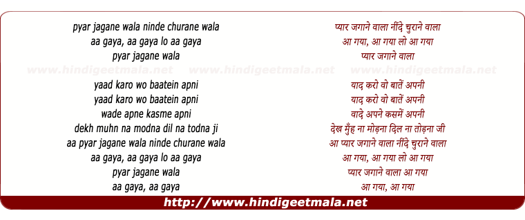 lyrics of song Pyar Jaganewala Ninde Churanewala (Sad)