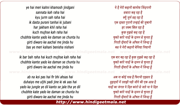 lyrics of song Ye Hai Meri Kahani Khamosh Jindgani