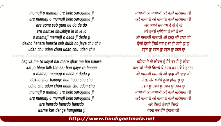 lyrics of song Mamaji O Mamaji Are Bole Saregama Ji