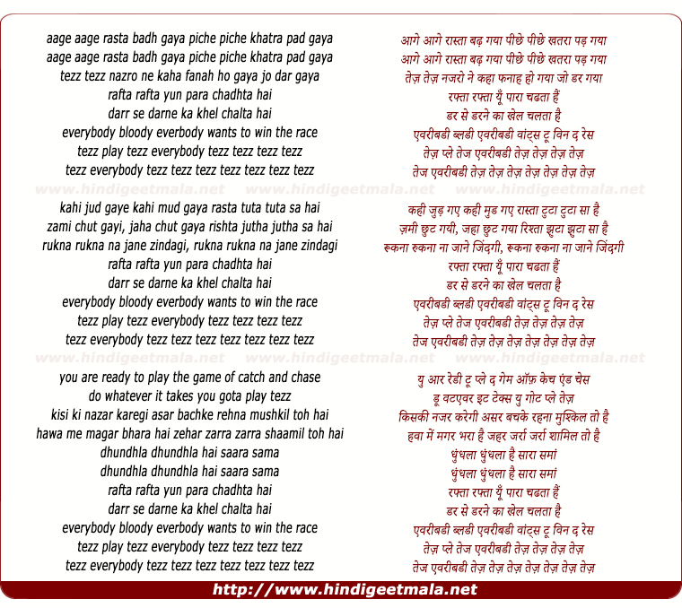 lyrics of song Tezz (Male)
