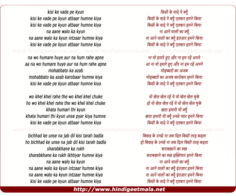 lyrics of song Kisi Ke Wade Pe Kyo Aetbaar Humne Kiya