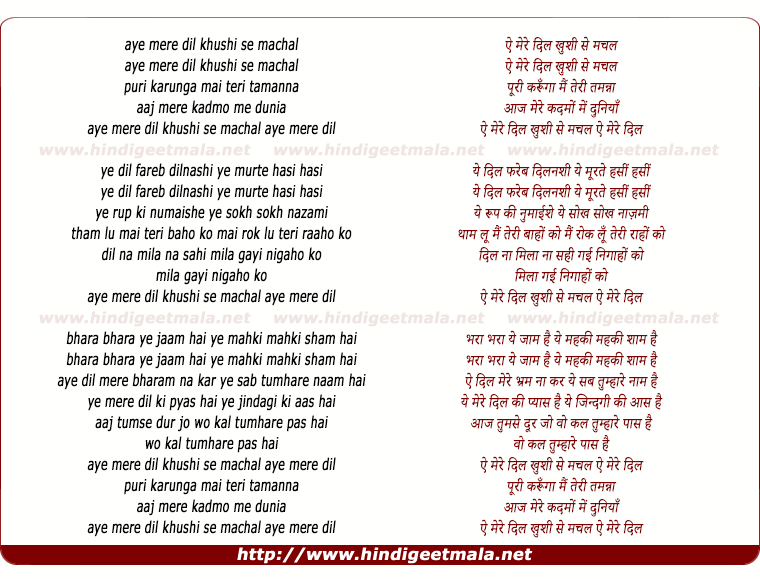 lyrics of song Ae Mere Dil Khushi Se Machal