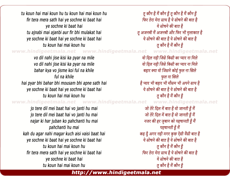 lyrics of song Tu Kaun Hai Mai Kaun Hu