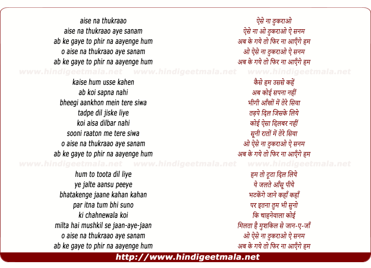 lyrics of song Aise Na Thukrao Ae Sanam