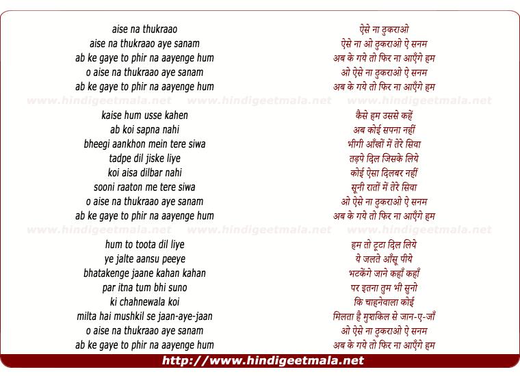 lyrics of song Aise Na Thukrao Ae Sanam