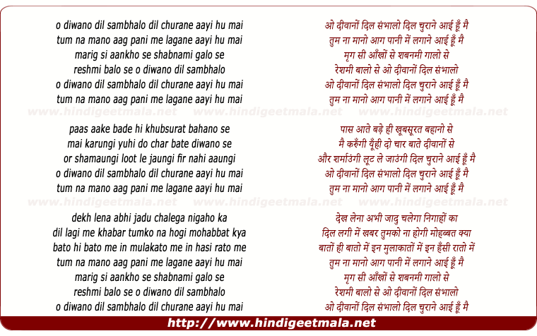 lyrics of song O Deewano Dil Sambhalo