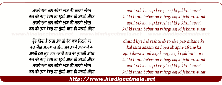 lyrics of song Zakhmi Aurat