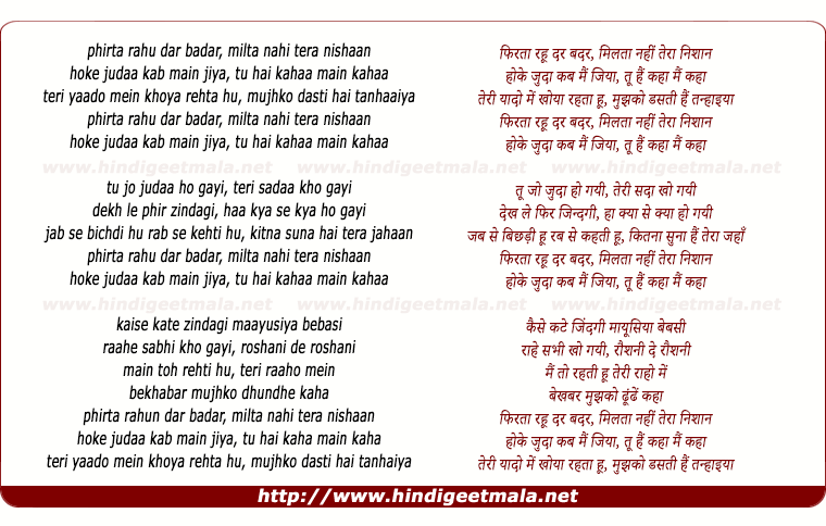lyrics of song Teri Yaado Me (Remix)