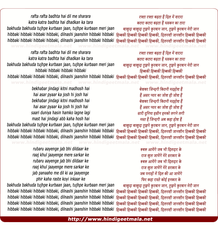 lyrics of song Hibbaki (Remix)