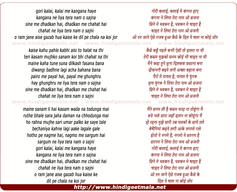 lyrics of song Gori Kalai, Kalai Me Kangana