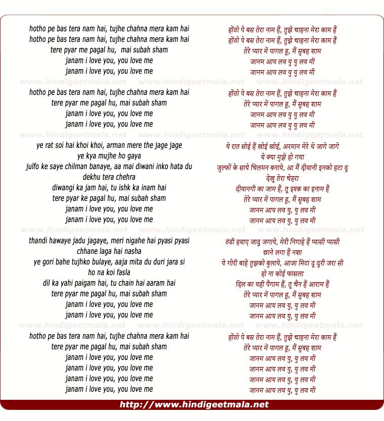 lyrics of song Hotho Pe Bas Tera Naam Hai Tujhe Chahna