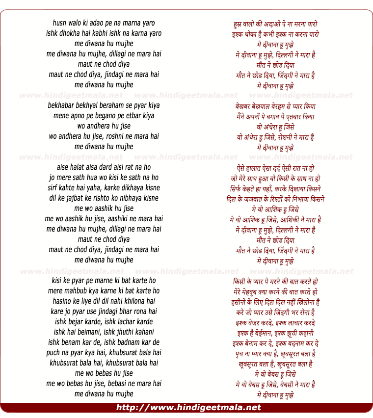 lyrics of song Mai Diwana Hu Mujhe Dillagi Ne Mara Maut Ne
