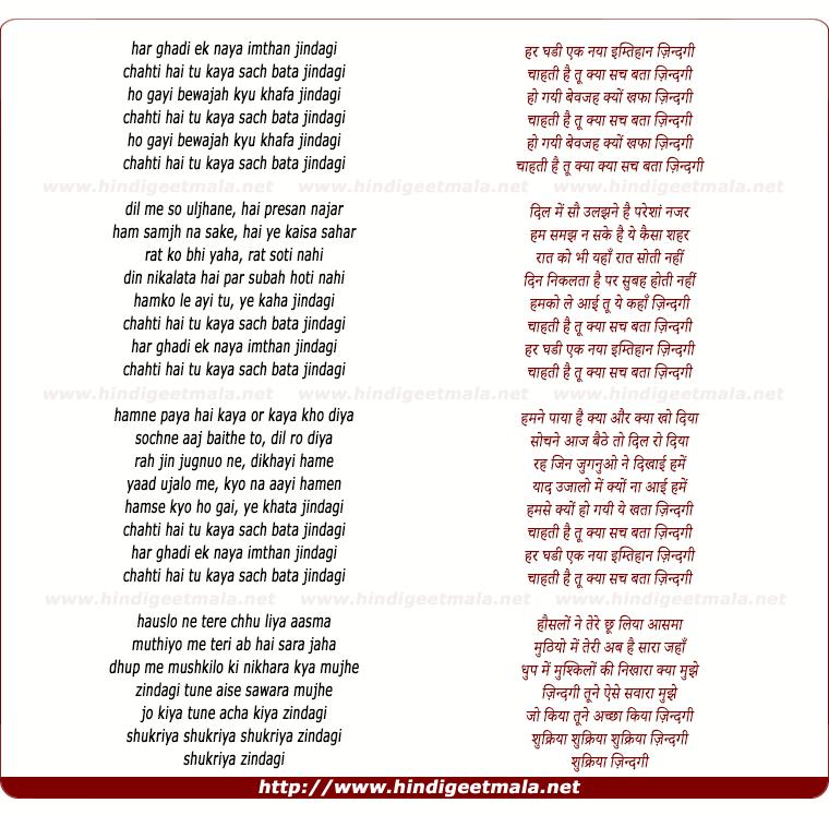 lyrics of song Har Ghadi (Shukriya Zindagi)