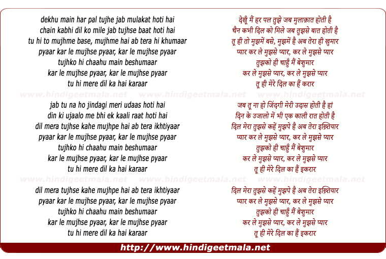 lyrics of song Karle Mujhse Pyaar (Remix)