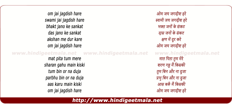 lyrics of song Om Jai Jagadish Hare