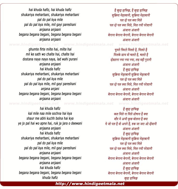 Anjaana Anjaani Ki Kahani Lyrics & Tabs by Vishal-Shekhar