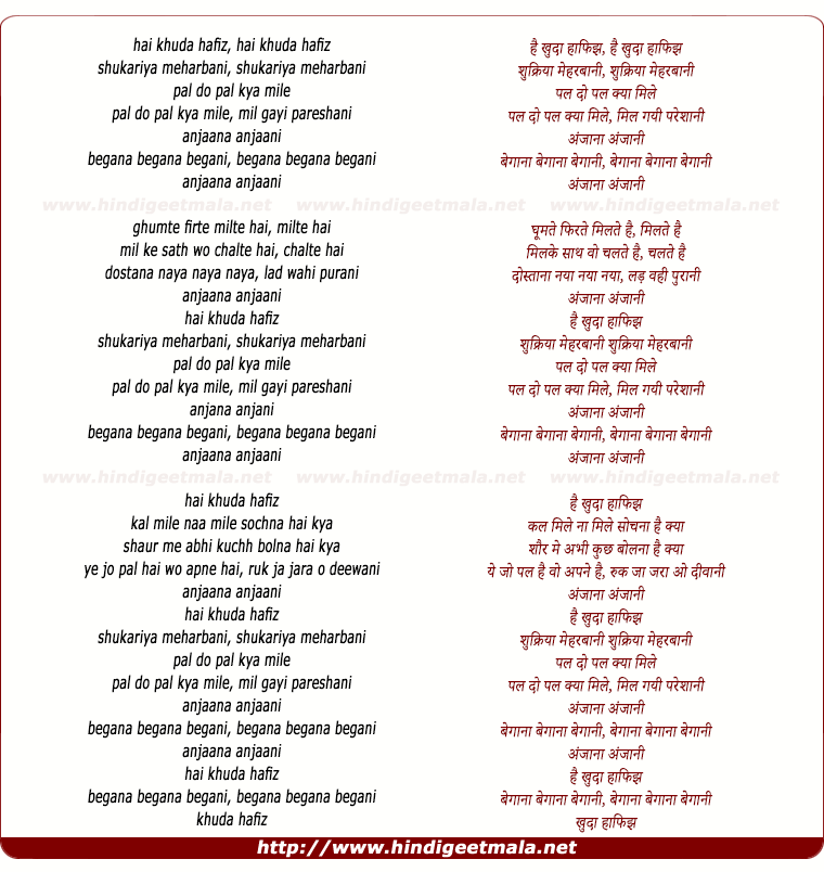 lyrics of song Khuda Hafiz Shukariya Meharbani