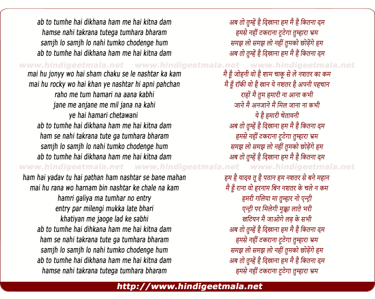 lyrics of song Ab To Tumhe Hai Dikhana