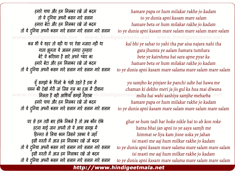 lyrics of song Hamare Papa Aur Hum