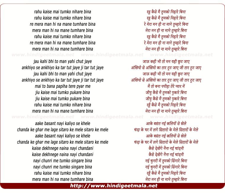lyrics of song Rahu Kaise Mai Tumko Nihare Bina