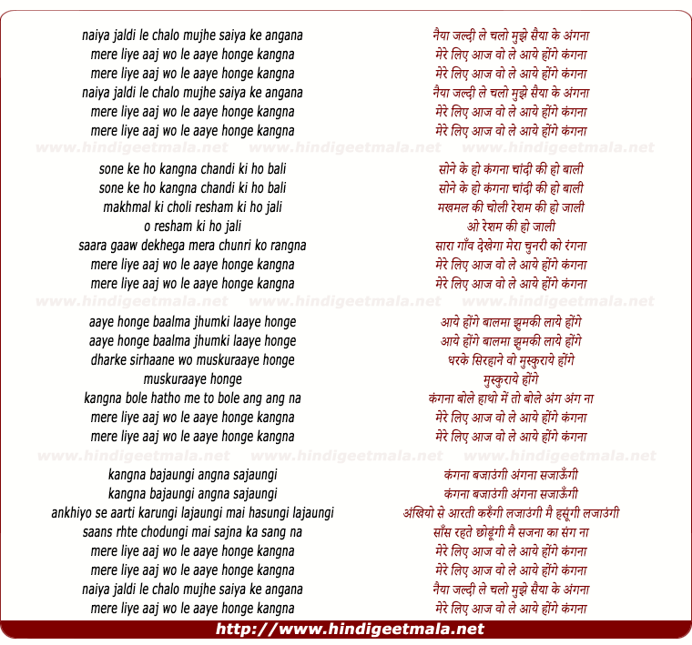 lyrics of song Naiya Jaldi Le Chalo Mujhe Saiya Ke Angana
