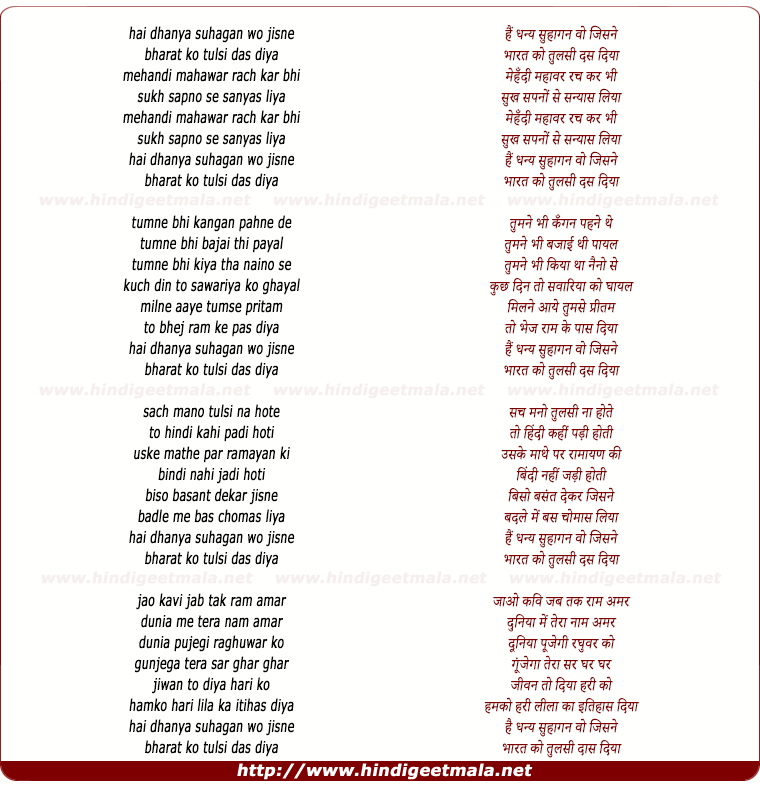 lyrics of song Hai Dhanya Suhagan Wo Jisne Bharat Ko