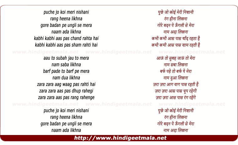 lyrics of song Naam Adaa Likhna (Part-2)