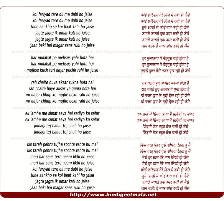 Chahuga Mein Tujhe Hardam Songs: Lyrics / Video Of Song : Koi Fariyad Tere Dil Me Dabi Ho Jaise
