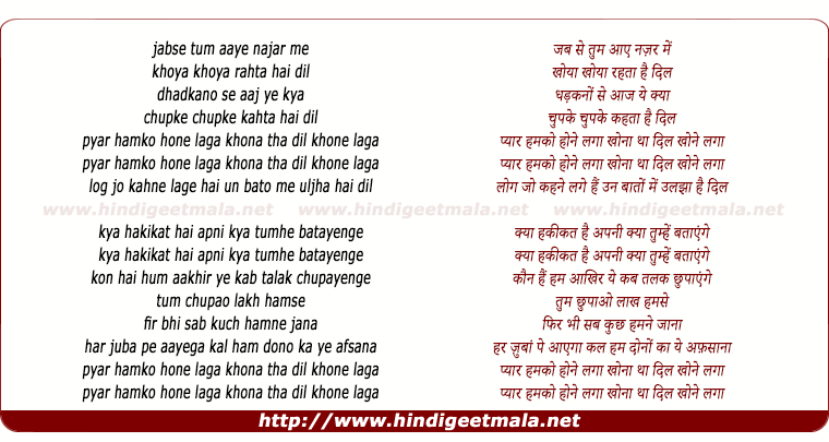 lyrics of song Pyar Humko Hone Laga