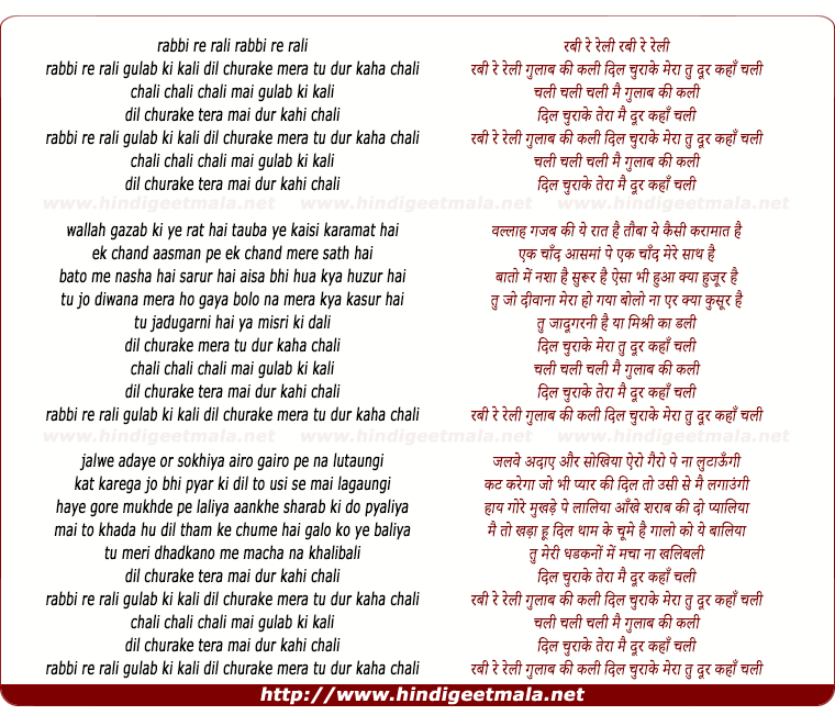 lyrics of song Rabbi Re Raili