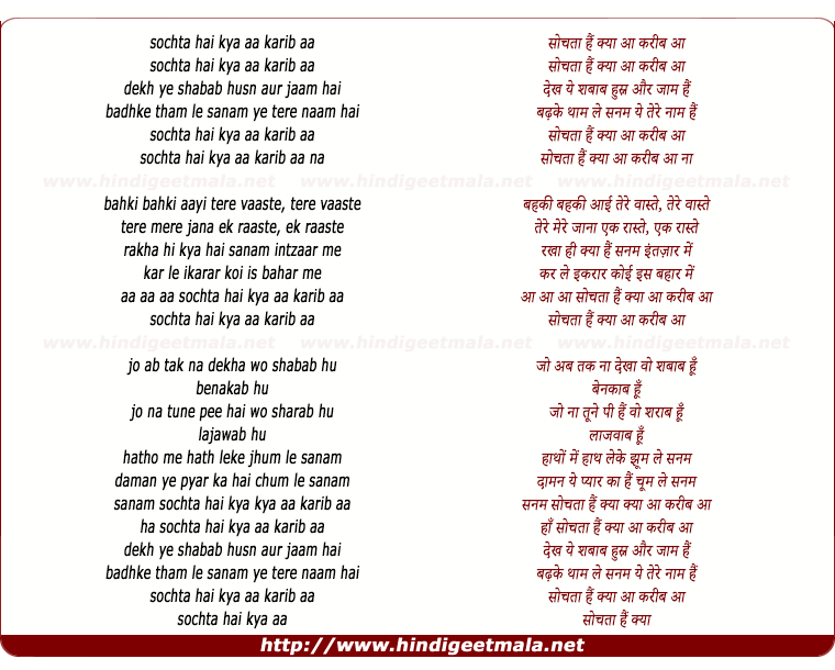 lyrics of song Sochta Hai Kya