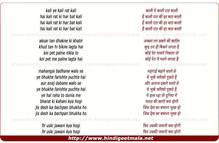 lyrics of song Kali Ye Kali Raat