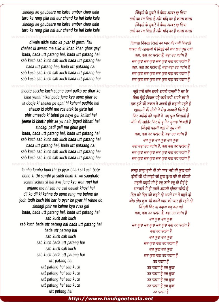 lyrics of song Utt Pataang (Remix)