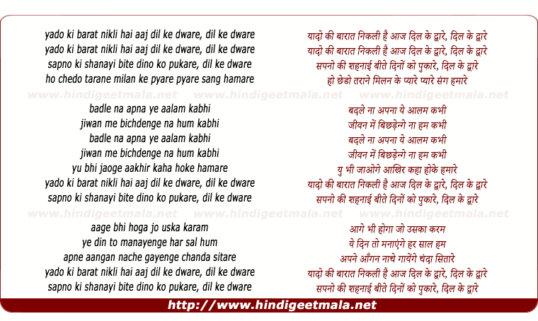 lyrics of song Yaado Ki Baarat Nikli Hai Aaj (Male)