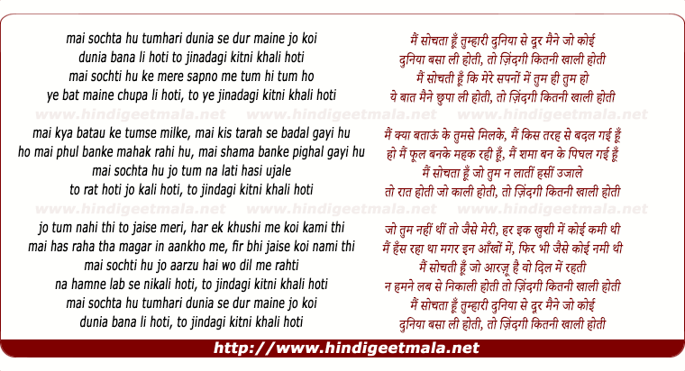 lyrics of song Mai Sochata Hu Tumhari Dunia