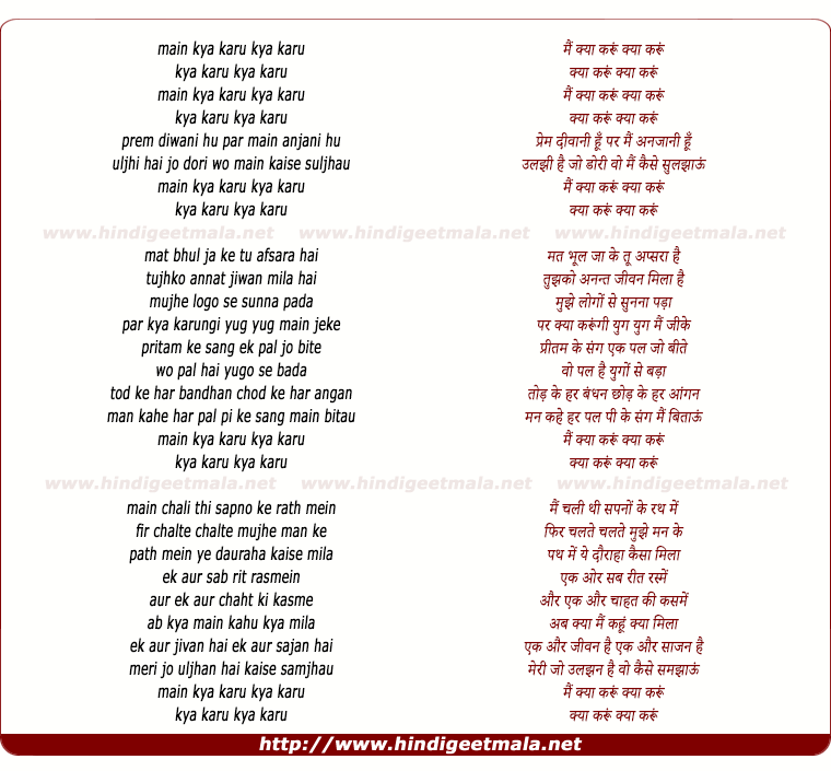 lyrics of song Mai Kya Karu Kya Karu