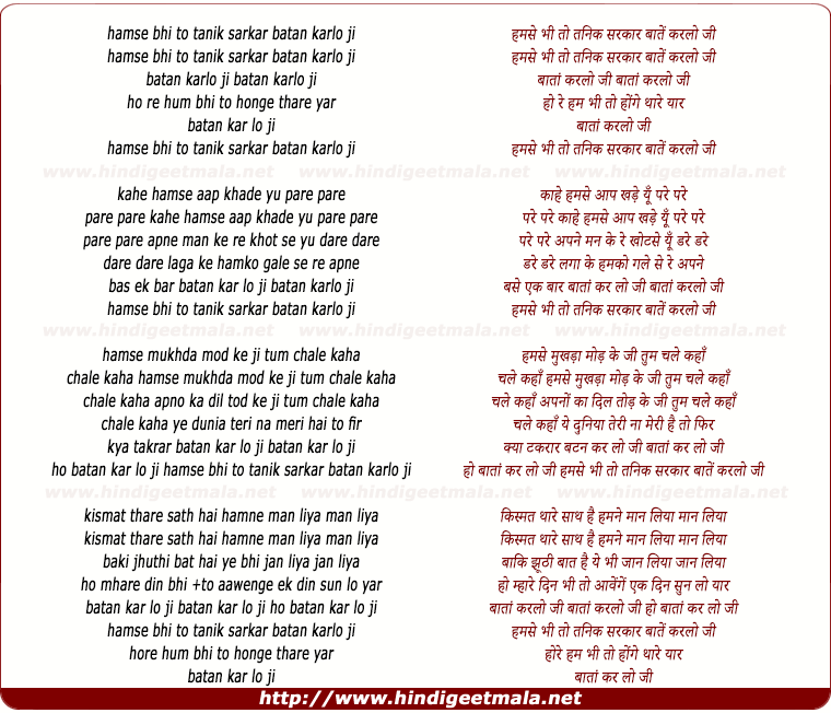 lyrics of song Humse Bhi Tanik Sarkaar Bata Kar Lo Ji