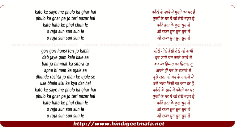 lyrics of song Kanto Ke Saye Me Phulo Ka Ghar Hai (2)