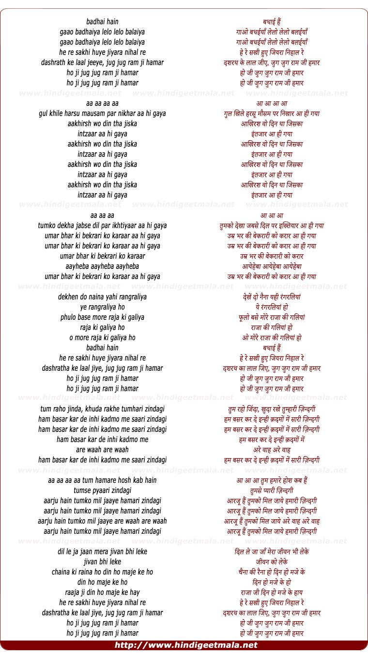 lyrics of song Badhai Hai Gaao Badhaiya