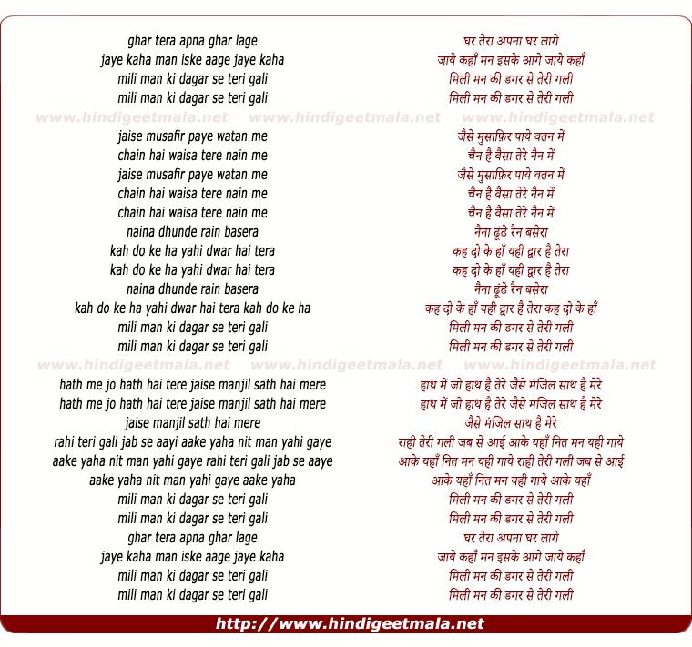 lyrics of song Ghar Tera Apna Ghar Laage